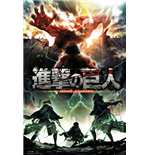 Attack on Titan Poster 261746
